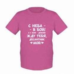 Детская футболка Девушке, жене десантника