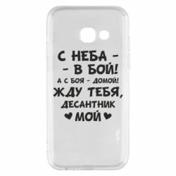 Купить ВДВ, Чехол для Samsung A3 2017 Девушке, жене десантника, FatLine
