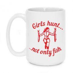 Кружка 420ml Девушки не только рыбачат, но и охотятся)