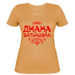 Женская футболка Диана Батьковна - FatLine