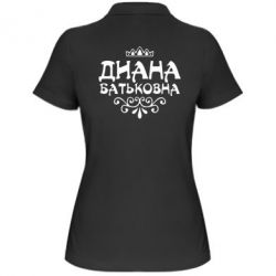Женская футболка поло Диана Батьковна - FatLine