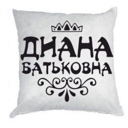 Подушка Диана Батьковна - FatLine