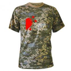 Камуфляжная футболка Диана с сердце моем - FatLine