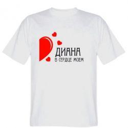 Мужская футболка Диана с сердце моем - FatLine