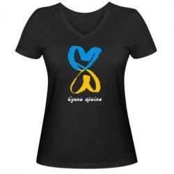 Женская футболка с V-образным вырезом Єдина країна (два серця) - FatLine