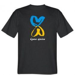 Мужская футболка Єдина країна (два серця) - FatLine