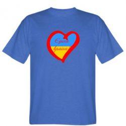 Мужская футболка Єдина країна Україна (серце) - FatLine