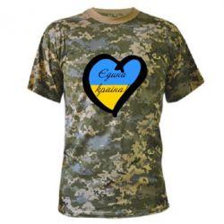Камуфляжна футболка Єдина країна Україна (серце)