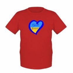 Детская футболка Єдина країна Україна (серце) - FatLine