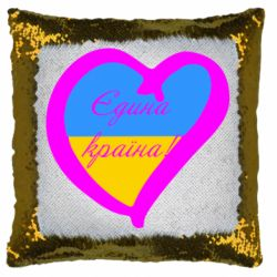 Подушка-хамелеон Єдина країна Україна (серце)