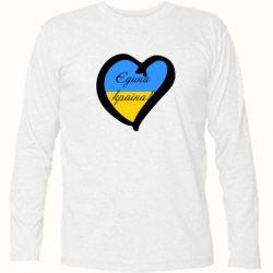 Футболка с длинным рукавом Єдина країна Україна (серце) - FatLine