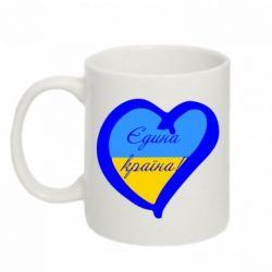 Кружка 320ml Єдина країна Україна (серце) - FatLine