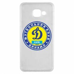 Чехол для Samsung A3 2016 Динамо Киев