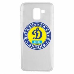 Чехол для Samsung J6 Динамо Киев