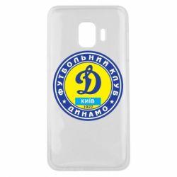 Чехол для Samsung J2 Core Динамо Киев