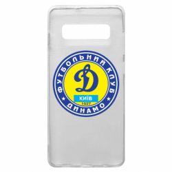 Чехол для Samsung S10+ Динамо Киев