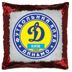 Подушка-хамелеон Динамо Киев