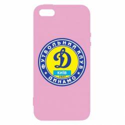 Чехол для iPhone5/5S/SE Динамо Киев