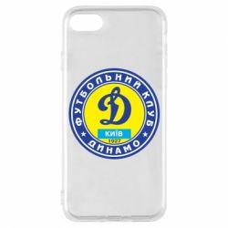 Чехол для iPhone 8 Динамо Киев