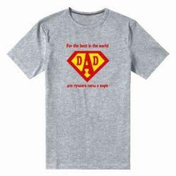 Мужская стрейчевая футболка Для лучшего папы в мире