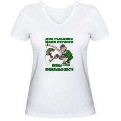 Жіноча футболка з V-подібним вирізом Для риболовлі мало пристрасті - потрібні правильні снасті