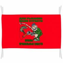 Прапор Для риболовлі мало пристрасті - потрібні правильні снасті