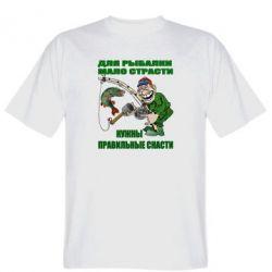 Чоловіча футболка Для риболовлі мало пристрасті - потрібні правильні снасті