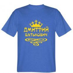 Мужская футболка Дмитрий Батькович - FatLine