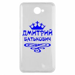 Чехол для Huawei Y7 2017 Дмитрий Батькович - FatLine