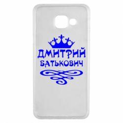 Чехол для Samsung A3 2016 Дмитрий Батькович - FatLine