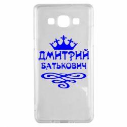 Чехол для Samsung A5 2015 Дмитрий Батькович - FatLine
