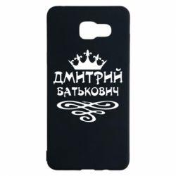 Чехол для Samsung A5 2016 Дмитрий Батькович - FatLine