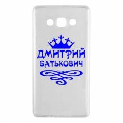 Чехол для Samsung A7 2015 Дмитрий Батькович - FatLine