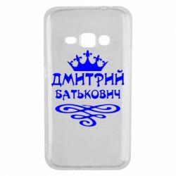 Чехол для Samsung J1 2016 Дмитрий Батькович - FatLine