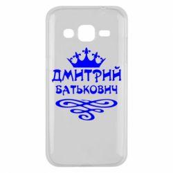 Чехол для Samsung J2 2015 Дмитрий Батькович - FatLine
