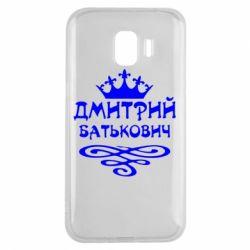 Чехол для Samsung J2 2018 Дмитрий Батькович - FatLine