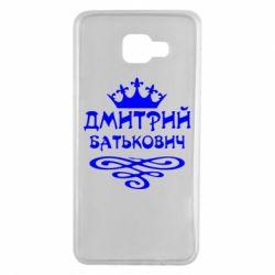 Чехол для Samsung A7 2016 Дмитрий Батькович - FatLine