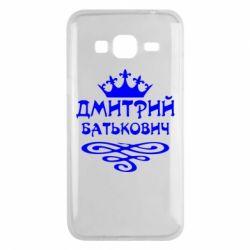 Чехол для Samsung J3 2016 Дмитрий Батькович - FatLine