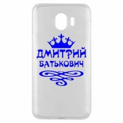 Чехол для Samsung J4 Дмитрий Батькович - FatLine