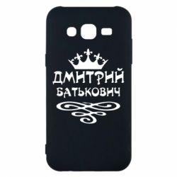 Чехол для Samsung J5 2015 Дмитрий Батькович - FatLine