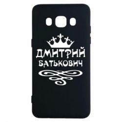 Чехол для Samsung J5 2016 Дмитрий Батькович - FatLine