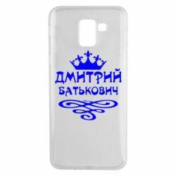 Чехол для Samsung J6 Дмитрий Батькович - FatLine