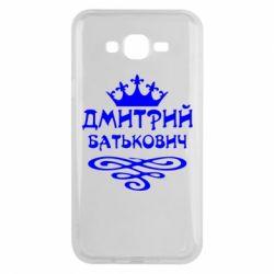 Чехол для Samsung J7 2015 Дмитрий Батькович - FatLine