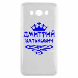 Чехол для Samsung J7 2016 Дмитрий Батькович - FatLine
