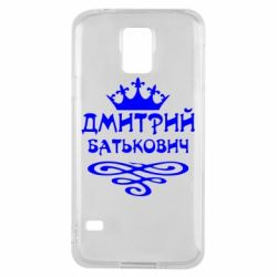 Чехол для Samsung S5 Дмитрий Батькович - FatLine