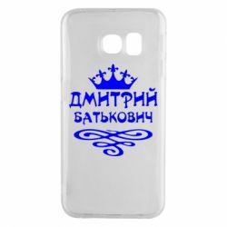 Чехол для Samsung S6 EDGE Дмитрий Батькович - FatLine