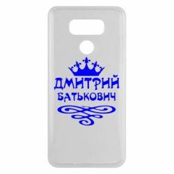 Чехол для LG G6 Дмитрий Батькович - FatLine