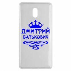Чехол для Nokia 3 Дмитрий Батькович - FatLine