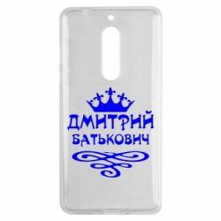 Чехол для Nokia 5 Дмитрий Батькович - FatLine