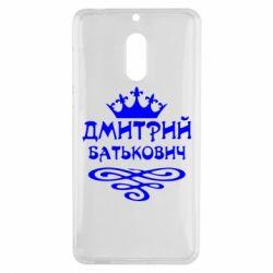 Чехол для Nokia 6 Дмитрий Батькович - FatLine